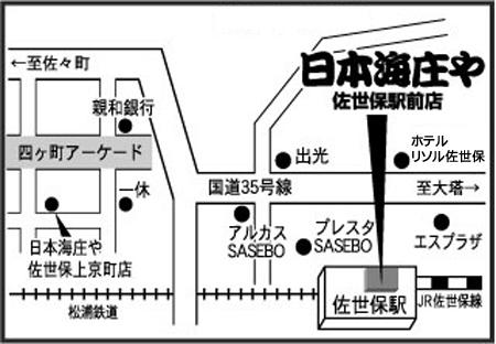 日本海庄や 佐世保駅前店店舗地図ご案内