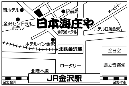 日本海庄や 金沢駅前店店舗地図ご案内