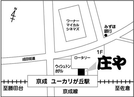 庄や ユーカリが丘駅前店店舗地図ご案内
