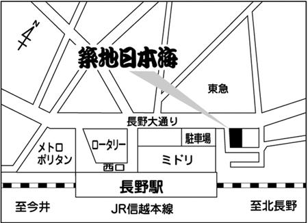 寿司 築地日本海 長野駅前店店舗地図ご案内