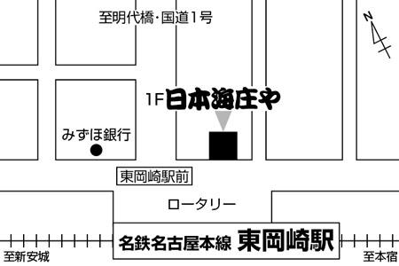 日本海庄や 東岡崎駅前店店舗地図ご案内
