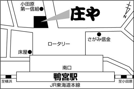 庄や 鴨宮南口駅前店店舗地図ご案内