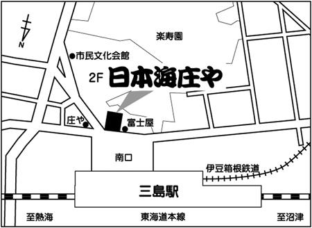 日本海庄や 三島駅前店店舗地図ご案内