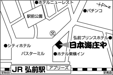 日本海庄や 弘前駅前店店舗地図ご案内