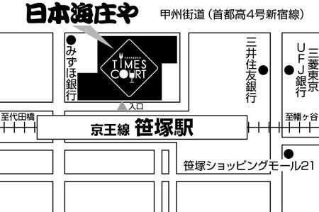日本海庄や 笹塚店 店舗地図ご案内