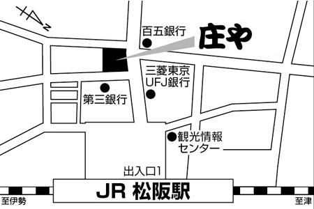 庄や 松阪駅前店店舗地図ご案内