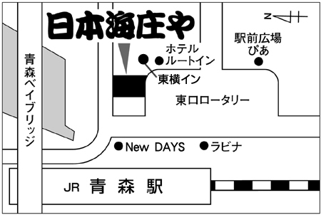 日本海庄や 青森駅前店店舗地図ご案内
