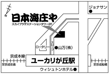 日本海庄や ユーカリが丘南口店店舗地図ご案内