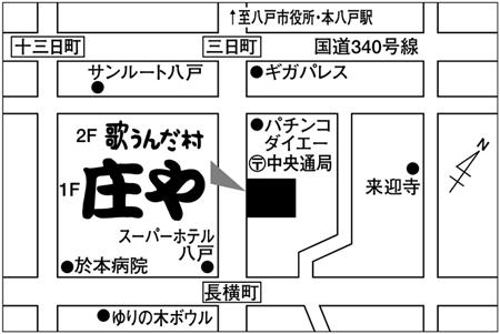 庄や 八戸長横町店店舗地図ご案内