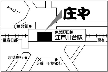 庄や 江戸川台駅店店舗地図ご案内