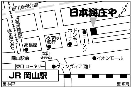 日本海庄や 岡山駅前店店舗地図ご案内