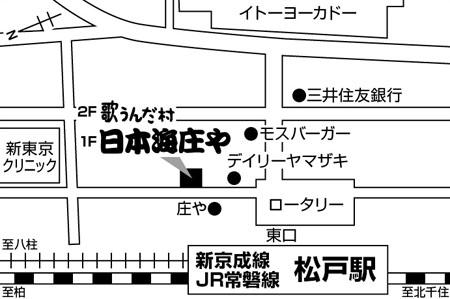 日本海庄や 松戸東口店店舗地図ご案内
