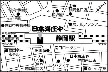 日本海庄や アスティ静岡店店舗地図ご案内