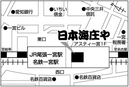 日本海庄や アスティ一宮店店舗地図ご案内