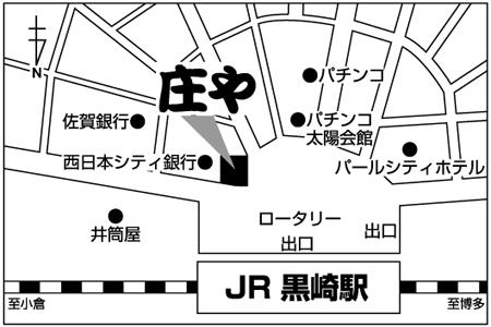 庄や 黒崎駅前店店舗地図ご案内