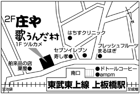 庄や 上板橋店店舗地図ご案内