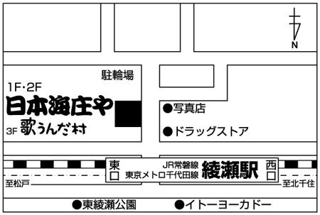 日本海庄や 綾瀬店店舗地図ご案内