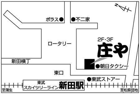 庄や 新田駅前店店舗地図ご案内