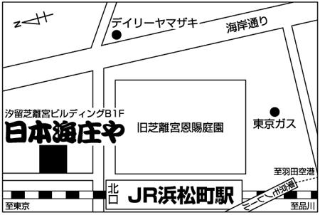 日本海庄や 浜松町北口店店舗地図ご案内