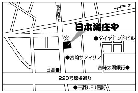 日本海庄や 宮崎橘通り店店舗地図ご案内