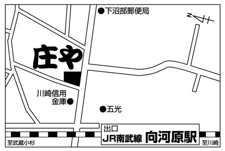 庄や 向河原店店舗地図ご案内