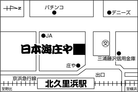 日本海庄や 北久里浜店店舗地図ご案内