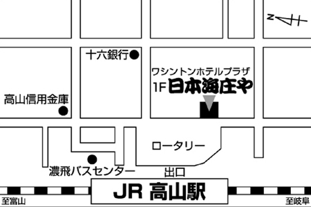 日本海庄や 高山駅前店店舗地図ご案内