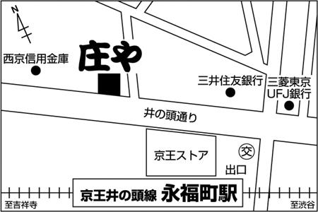 庄や 永福町店店舗地図ご案内