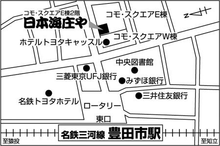 日本海庄や コモ・スクエア豊田店店舗地図ご案内