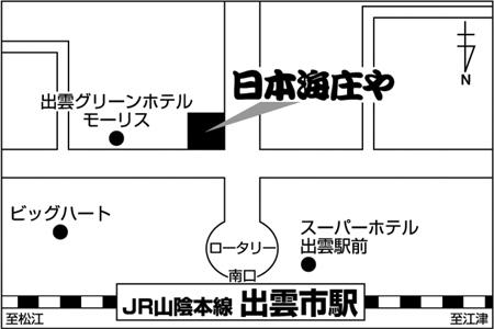 日本海庄や 出雲市駅前店店舗地図ご案内