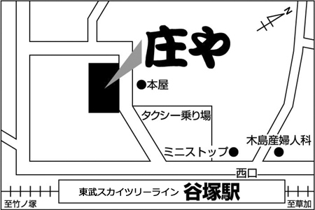 庄や 谷塚西口店店舗地図ご案内