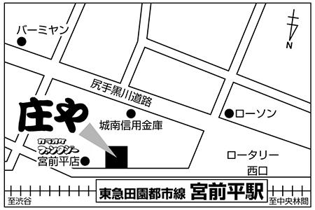 庄や 宮前平店店舗地図ご案内