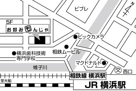 お好みもんじゃ 横浜西口店店舗地図ご案内