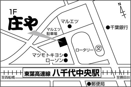 庄や 八千代中央店店舗地図ご案内