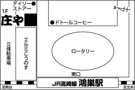 庄や 鴻巣東口店店舗地図ご案内