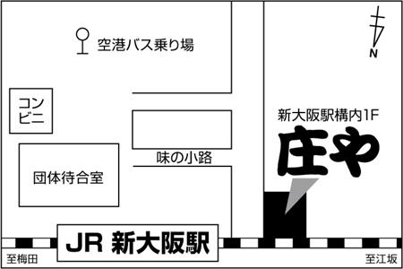 庄や 新大阪店店舗地図ご案内