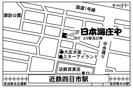 日本海庄や 近鉄四日市店店舗地図ご案内