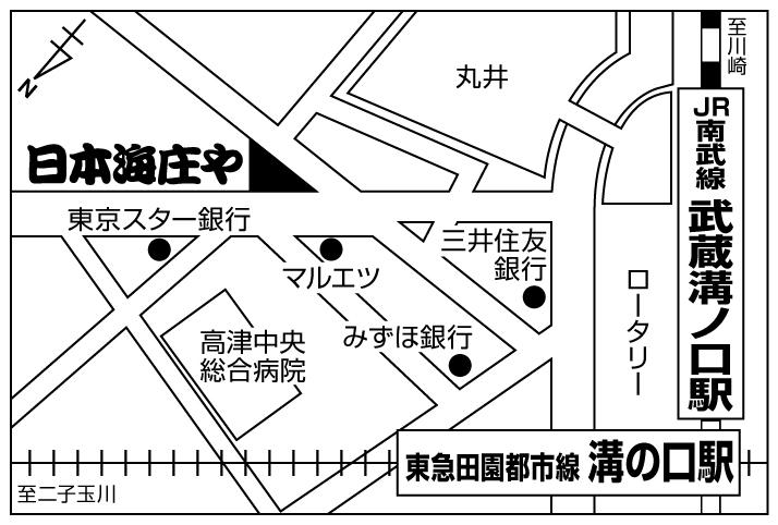 日本海庄や 溝の口店店舗地図ご案内
