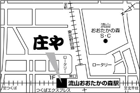 庄や 流山おおたかの森店店舗地図ご案内