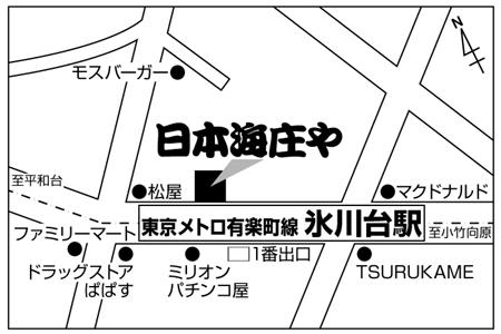 日本海庄や 氷川台店店舗地図ご案内