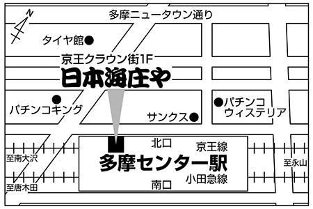 日本海庄や 多摩センター店店舗地図ご案内