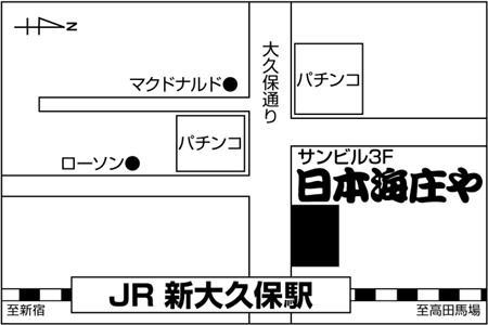 日本海庄や 新大久保店店舗地図ご案内
