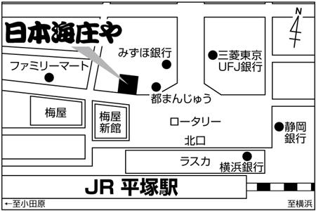 日本海庄や 平塚北口店店舗地図ご案内