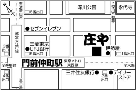 庄や 門前仲町店店舗地図ご案内