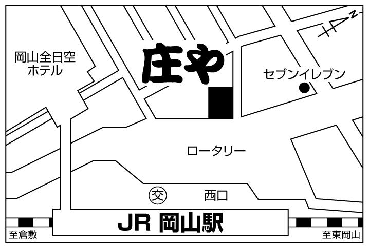 庄や 岡山西口店店舗地図ご案内