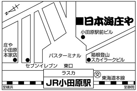 日本海庄や 小田原店店舗地図ご案内