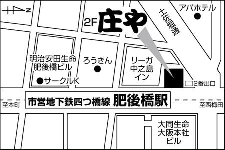 庄や 肥後橋土佐堀通り店店舗地図ご案内