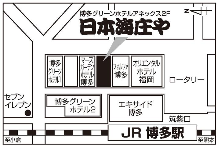 日本海庄や 博多グリーンホテルアネックス内店店舗地図ご案内