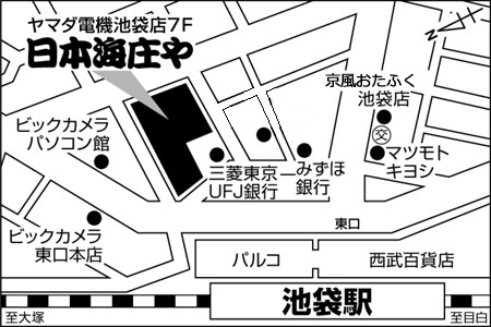 日本海庄や ヤマダ電機LABI1池袋店店舗地図ご案内