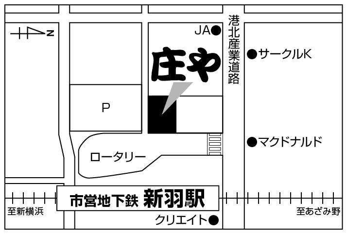庄や 新羽店店舗地図ご案内